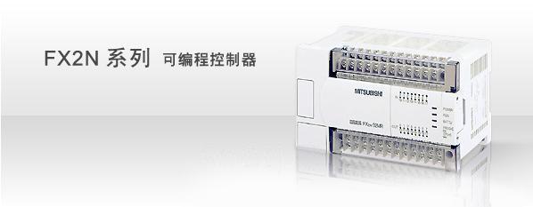 FX1S系列可编程控制器