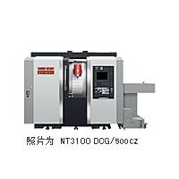 NT3100 DCG/500C  高精度高效率复合加工机