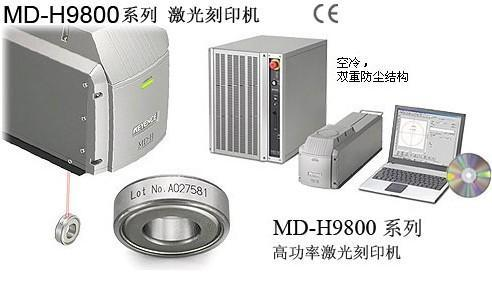 MD-H 系列 YAG 激光刻印机