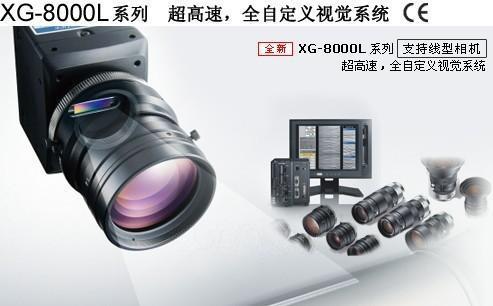XG-8000L 系列 超高速,全自定义视觉系统