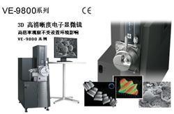 VE-9800系列3D高清晰度电子显微系统
