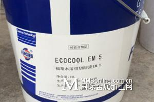 ECOCOOL EM 水溶性切削液