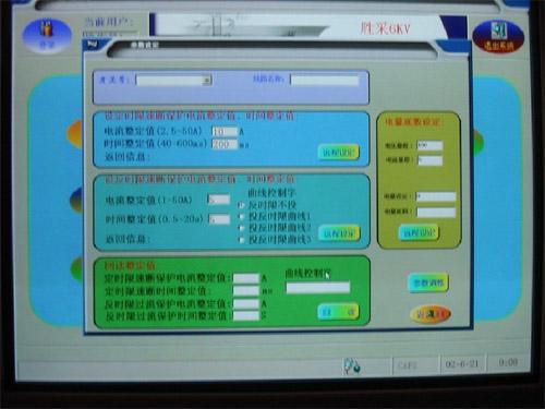 配电网自动监控系统