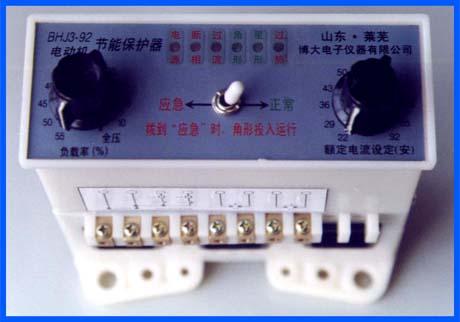 BHJ3-92 电动机智能保护器