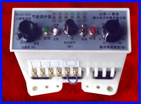 BHJ3-155  电动机智能保护器