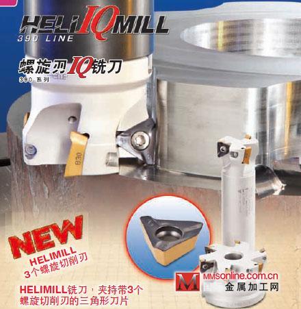 HELI-IQ-MILL 390 螺旋刃IQ 390铣刀