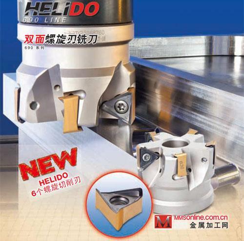 HELI-DO 690 双面螺旋刃690铣刀