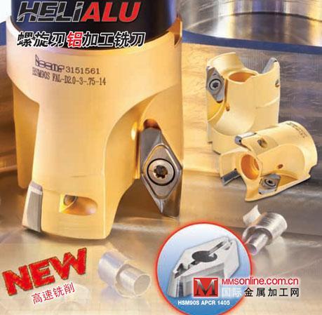 HELI-ALU 螺旋刃铝合金加工铣刀