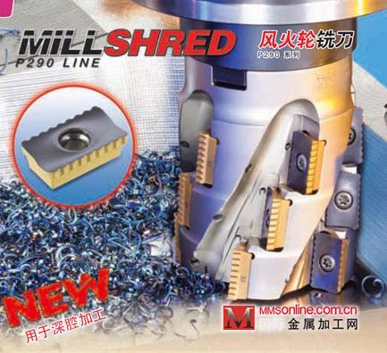 MILLSHRED P290 风火轮P290铣刀