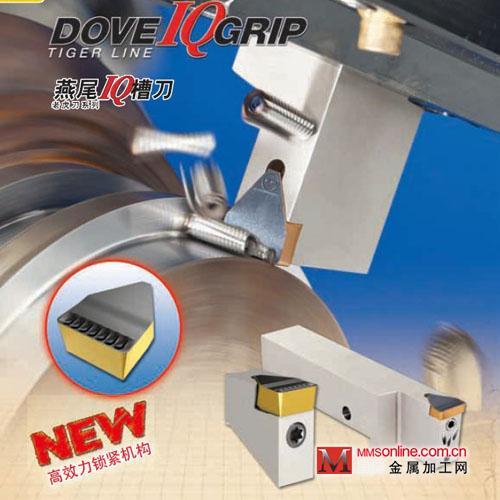 DOVE-LQ-GRIP TIGER 燕尾 IQ 槽刀老虎刀