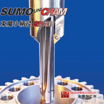 SUMO-UNI-CHAM 束魔小柄径倒角套系列钻杆