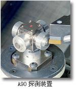A90用于刀具检测的接触式探测头