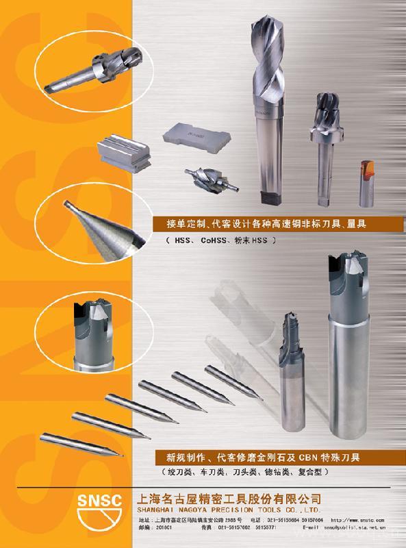 高速钢非标刀具、量具