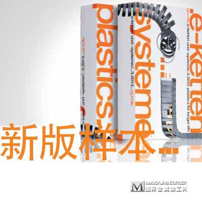 2013新版拖链系统样本