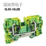 接地型端子UJ5-16JD