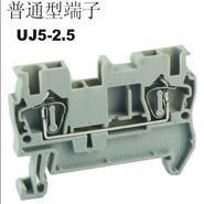 普通型端子UJ5-2.5