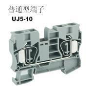 接地型端子UJ5-10