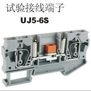 试验接线端子UJ5-6S