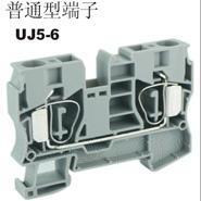 普通型端子UJ5-6