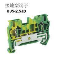接地型端子UJ5-2.5JD