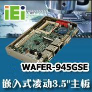 威强嵌入式凌动系列3.5寸主板