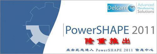 三合一混合造型 CAD 设计系统Delcam PowerSHAPE