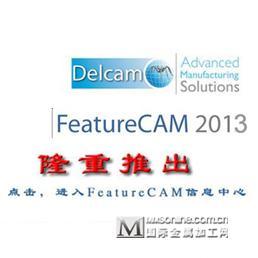 产品加工、车铣复合、线切割系统Delcam FeatureCAM