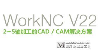 V22  2〜5轴加工的CAD/CAM解决方案