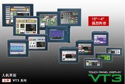 VT3系列人机界面