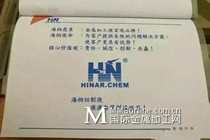 海纳H4201硬膜防锈油